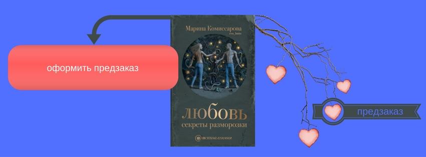 Марина Комиссарова «Любовь: секреты разморозки»